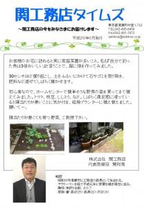 関工務店タイムズ H27.6発行